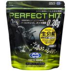 東京マルイ PERFECT HIT パーフェクトヒット シリーズ バイオ0.2gBB弾 5000発入り 1kg エアガン