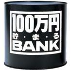 貯金箱 メタルバンク 100万円貯まるBANK ブラック 4975317117016