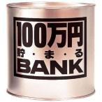 貯金箱 メタルバンク 100万円貯まるBANK ゴールド 4975317117030