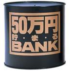 貯金箱 メタルバンク 50万円貯まるBANK ブラック 4975317569068