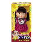ぽぽちゃん ぽぽちゃん人形  やわらかお肌のロングヘアぽぽちゃん ぽぽちゃん人形  2色のペアリボン
