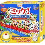 ミッケ おもちゃがいっぱい Vol.2 ボードゲーム
