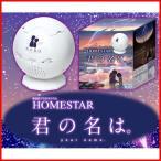 ホームスター 君の名は。 4979750798801