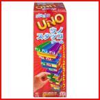 UNO ウノ スタッコゲーム