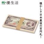 稀少【未開封】懐かしい昭和紙幣 官封束 100枚