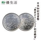 稀少【懐かしい昭和貨幣】東京オリンピック記念銀貨 1000円×1枚