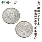 稀少 なつかしい昭和貨幣 鳳凰銀貨10枚