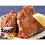 【期間限定】くじら屋 鯨大和煮缶詰36缶セット