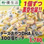 チーズ おやつ DHA入り 300個セット
