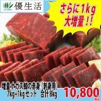 (くじら クジラ 鯨 クジラ肉 鯨肉)増量 ナガス鯨の赤身(刺身用)7kg+1kgセット 合計8kg