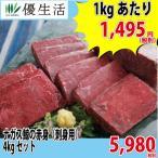 (くじら クジラ 鯨 クジラ肉 鯨肉 鯨刺身)ナガス鯨の赤身(刺身用) 4kgセット