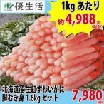 (かに カニ 蟹 ズワイ ずわい ズワイ蟹 ずわい蟹 ずわいがに 殻むき不要 脚棒 ポーション むき身) 北海道産 生紅ずわいがに 脚むき身 1.6kg(約80〜120本)