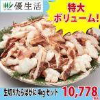 (かに カニ 蟹 タラバ たらば タラバ蟹 たらば蟹 たらばがに) 生切り たらばがに 4kg セット