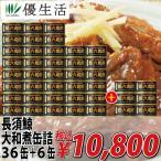 缶詰 クジラ缶 クジラ 鯨 くじら 長須鯨大和煮缶詰36缶+6缶