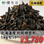 コンブ コブ 昆布 こんぶ こぶ 北海道産 利尻根昆布1kgセット