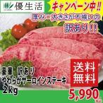バーベキュー 牛肉 訳あり サーロイン ステーキ 2kg 送料無料