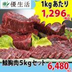 鯨胸肉5kgセット