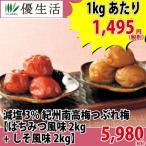 減塩3% 紀州南高梅つぶれ梅 はちみつ風味2kg+しそ風味2kg