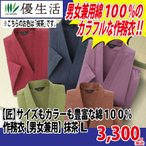 【匠】サイズもカラーも豊富な 綿100%作務衣【男女兼用】 抹茶L