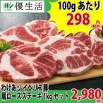 わけあり イベリコ豚 肩ロースステーキ1kgセット
