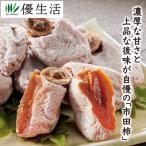 長野県産 冷凍市田柿 56個 960g