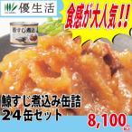缶詰 クジラ缶 クジラ 鯨 くじら 鯨すじ煮込み缶詰24缶セット