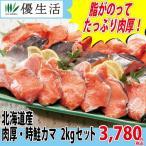北海道産 肉厚・時鮭カマ2kgセット