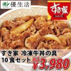 牛丼 すき家 すき家冷凍牛丼の具20食セット