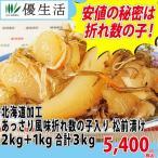 松前漬け カズノコ 数の子 かずのこ 北海道加工 あっさり風味折れ数の子入松前漬2kg+1kg 合計3kg