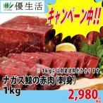 希少 訳あり ナガス鯨の赤肉(刺身)1kg 今なら2kg買いで980円OFFで送料無料