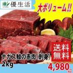 送料無料ナガス鯨の赤肉(刺身)2kg