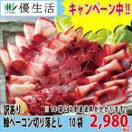 鯨 肉 鯨ベーコン 訳あり 切り落とし くじら クジラ ベーコン 400g(40g×10袋)  今なら800g買いで980円OFFで送料無料!