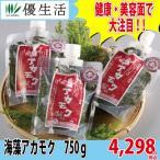 海藻アカモク750gセット