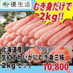 かに 紅 ずわいがに カニ 蟹 ずわい ズワイガニ 北海道産 生紅ずわいがに むき身三昧2kgセット