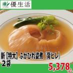 新【特大】ふかひれ姿煮(背ヒレ)2袋 セット