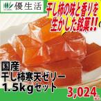 国産  干し柿 寒天ゼリー1.5kgセット