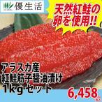 スジコ 筋子 すじこ アラスカ産 紅鮭筋子醤油漬け1kgセット