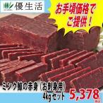 ミンク鯨の赤身(お刺身用)4kg