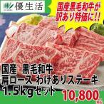 国産黒毛和牛肩ロース わけありステーキ1.5kgセット
