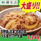 牛丼 吉野家 吉野家冷凍牛丼の具15食セット 大盛