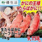 (かに たらばがに カニ 蟹 タラバ たらば タラバ蟹 たらば蟹 たらばがに脚 ハーフポーション) アラスカ産 生たらばがにハーフポーション1kg
