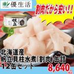 北海道産 帆立 貝柱 水煮 割肉 缶詰 12缶