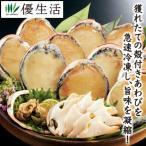 大振り 冷凍 あわび 生食用 2kg セット