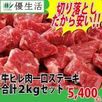 牛肉 ステーキ 牛ヒレ 牛ヒレ肉一口ステーキ 合計2kgセット