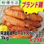 阿波尾鶏 ローストスペアリブ1kg