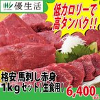 格安 馬刺し赤身1kgセット【生食用】