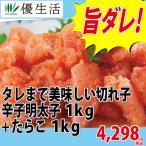 タレまで美味しい切れ子辛子明太子 1kg+たらこ1kg