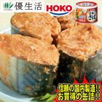缶詰 サバ さば 鯖 八戸製造 HOKO 日本のさば缶詰24缶セット 味噌煮