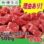 牛肉 ステーキ 牛ヒレ 牛ヒレ肉一口ステーキ500gセット