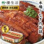 浜名湖印 浜名湖産 うなぎ 蒲焼 缶詰 5缶 セット